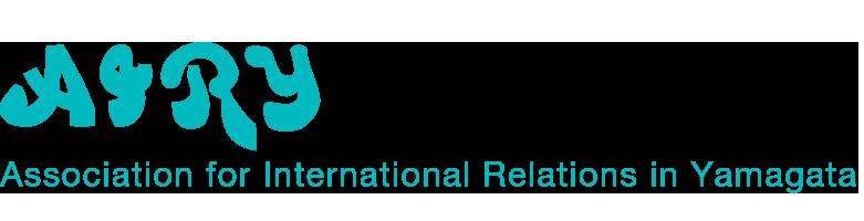 公益財団法人山形県国際交流協会 AIRY