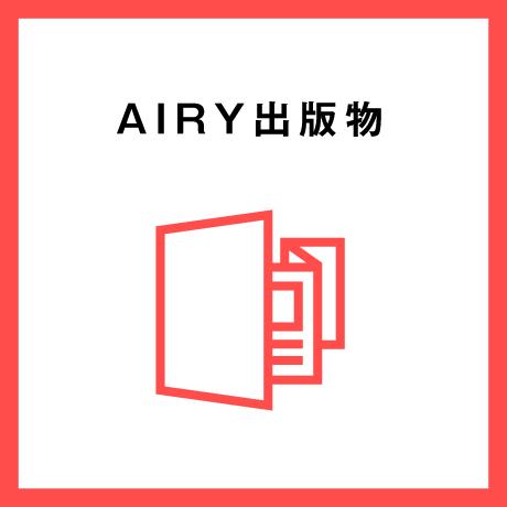 AIRY出版物